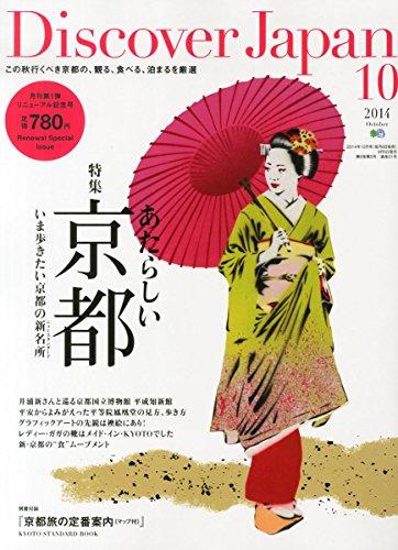 Discover Japan (ディスカバー・ジャパン) 2014年 10月号の詳細を見る