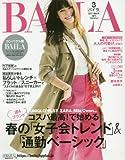 BAILA(バイラ) コンパクト版 2017年 03 月号 [雑誌]: BAILA(バイラ) 増刊