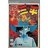釣りキチ三平(62) (少年マガジンKC)