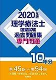 理学療法士国家試験過去問題集 専門問題10年分 2020年版