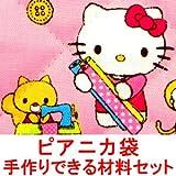 ハローキティ キティ ピンク系 ピアニカ袋 ピアニカ入れ の 手作り材料セット (作り方付き) (画像に詳細説明)