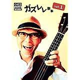 ガズレレ歌本Vol.1 (歌本シリーズ)