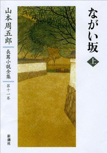 山本周五郎長篇小説全集 第十一巻 ながい坂(上)の詳細を見る