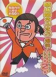 爆笑!エキサイトライブビデオ 第2集[DVD]