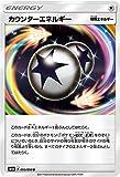 ポケモンカード サン&ムーン/カウンターエネルギー(U)/超次元の暴獣