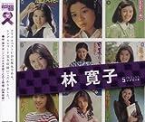 「林寛子」SINGLESコンプリート