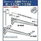 木棚 ブラケット 棚受 【 ロイヤル 】クロームめっき R-132W/133W 呼び名:450≪左右1組での販売品≫