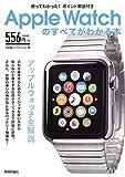 使ってわかった!ポイント解説付き Apple Watch のすべてがわかる本