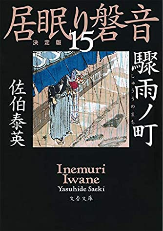 驟雨ノ町 居眠り磐音(十五)決定版 (文春文庫)