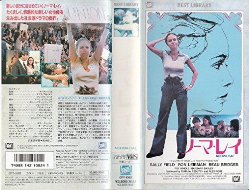ノーマ・レイ [VHS]