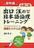 出口汪の日本語論理トレーニング 小学2年 習熟編―論理エンジンJr.