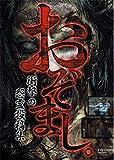 「おぞまし。」衝撃の怨霊投稿集[TOK-D0057][DVD]