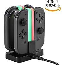 【Nintendo Switch対応】Joy-Con充電スタンド Siensync 4台同時充電 Joy-Conコントローラー充電器 急速充電 充電指示ランプ付き 充電ステーション 携帯便利 縦置き 色切替えり ブラック
