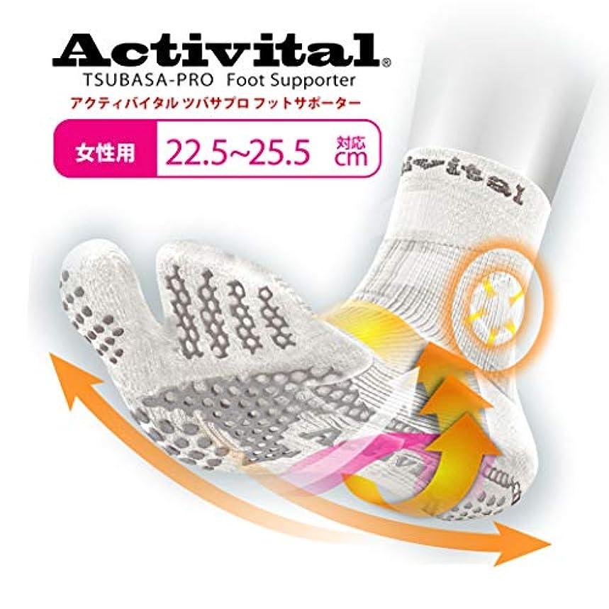 ゴージャス異形政治家Activital アクティバイタル フットサポーター ホワイト S-M 22.5~25.5cm