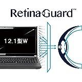 RetinaGuard 12.1型 ワイド ノートPC ブルーライト90%カット保護フィルム