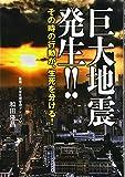 巨大地震発生!!