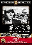 怒りの葡萄 [DVD] FRT-008