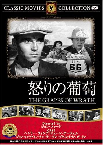 怒りの葡萄 [DVD] FRT-008の詳細を見る