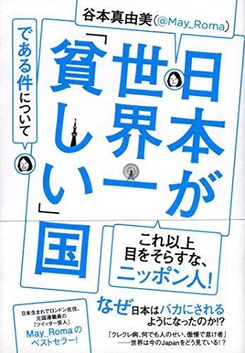 日本が世界一「貧しい」国である件について (祥伝社黄金文庫)の詳細を見る