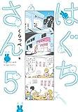 はぐちさん コミック 1-5巻セット