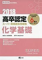 2018高卒認定スーパー実戦過去問題集 化学基礎