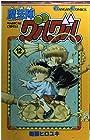 魔法陣グルグル 第12巻