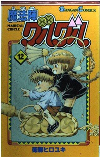 魔法陣グルグル (12) (ガンガンコミックス)の詳細を見る