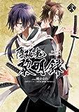 薄桜鬼 黎明録 弐 (シルフコミックス)