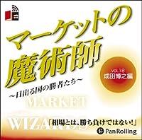 [オーディオブックCD] マーケットの魔術師 ~日出る国の勝者たち~ Vol.18 (<CD>) (<CD>)