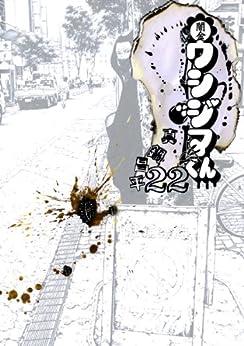[真鍋昌平]の闇金ウシジマくん(22) (ビッグコミックス)