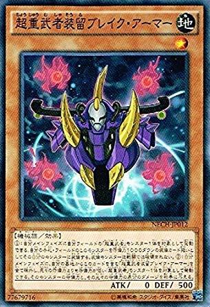 遊戯王 NECH-JP012-N 《超重武者装留ブレイク・アーマー》 Normal