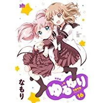 ゆるゆり (16) 特装版 (百合姫コミックス)