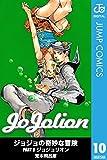 ジョジョの奇妙な冒険 第8部 モノクロ版 10 (ジャンプコミックスDIGITAL)
