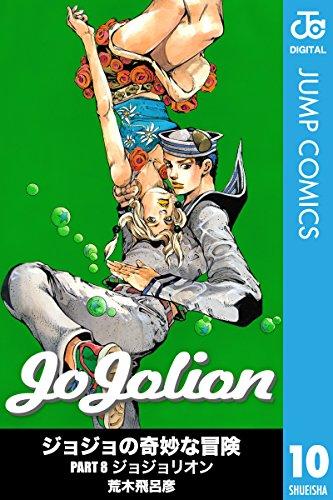 ジョジョの奇妙な冒険 第8部 モノクロ版 10 (ジャンプコミックスDIGITAL)の詳細を見る