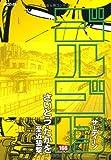 ゴルゴ13 166 (SPコミックス) 画像
