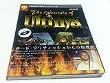 The Genesis of Ultima (LOCUSエンタテインメントシリーズ)