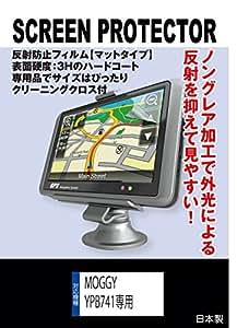 【反射防止 ノングレア】液晶保護フィルム カーナビ ユピテル MOGGY YPB741専用 (反射防止フィルム)