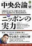 中央公論 2016年 05 月号 [雑誌]