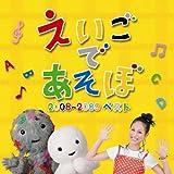 NHK えいごであそぼ 2008-2009 ベスト 画像