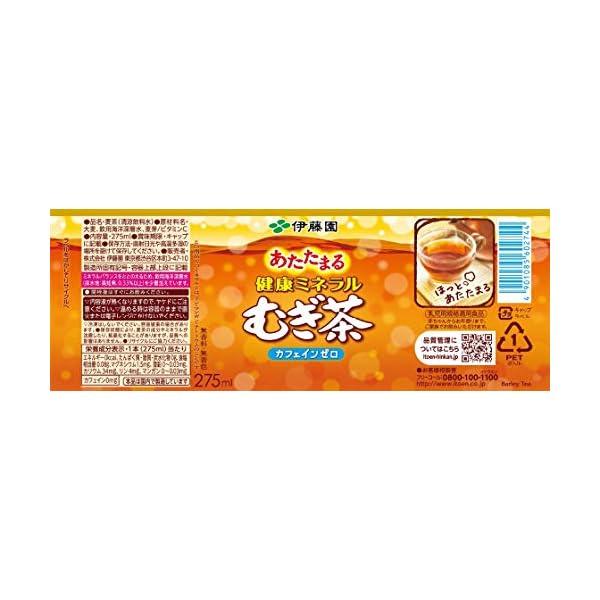 伊藤園 健康ミネラルむぎ茶の紹介画像28