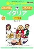食べる指さし会話帳7イタリア (ここ以外のどこかへ) 画像