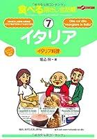 食べる指さし会話帳7 イタリア<イタリア料理> (食べる指さし会話帳シリーズ)