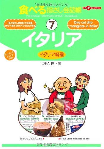 食べる指さし会話帳7イタリア (ここ以外のどこかへ)の詳細を見る