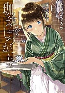 珈琲をしづかに(1) (モーニングコミックス)
