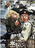 迷彩君 4 (ヤングキングコミックス)