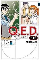 Q.E.D.iff -証明終了- 第13巻