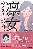 凛女のススメ きらめく未来は私がつくる (QP books)