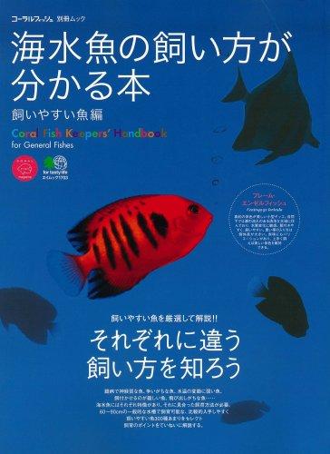 海水魚の飼い方が分かる本 飼いやすい魚編 (エイムック—コーラルフィッシュ別冊ムック (1703))