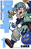 ドラゴンクエストモンスターズ+新装版1巻 (デジタル版ガンガンコミックス)
