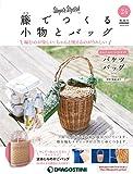 籐でつくる小物とバッグ 24号 [分冊百科] (キット・工具付)